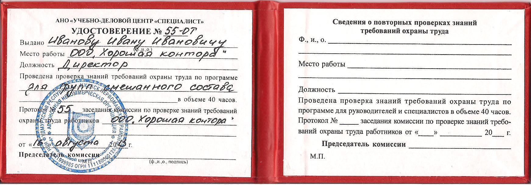 удостоверение по охране труда образец фото